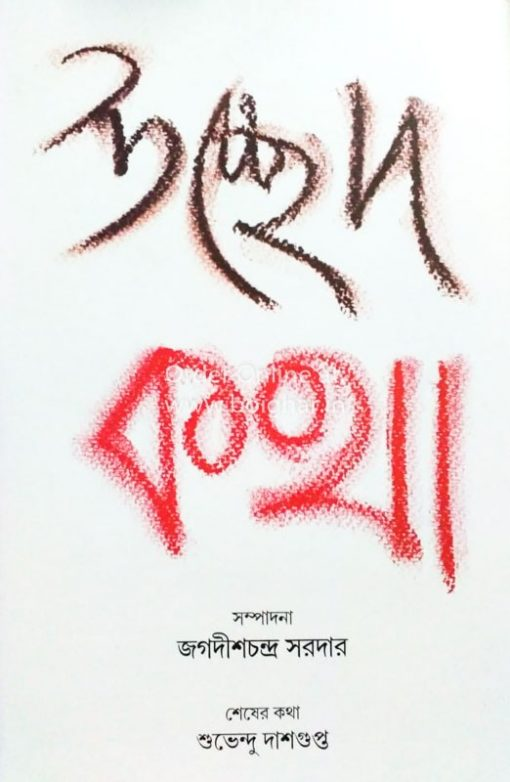 Uchhed Katha [Jagadishchandra Sardar]
