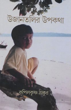 Ujantolir Upokatha [Kapilkrishna Thakur]