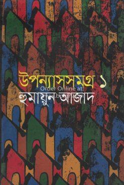 Uponyas Samagra Vol 1 [Humayun Azad]