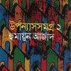 Uponyas Samagra Vol 2 [Humayun Azad]