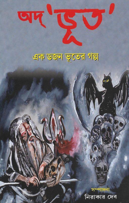 Adbhut Ek Dojon Bhuter Golpo [Nirakar Deb]