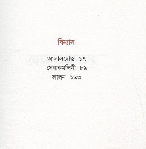 Alaldost Sebakamalini Lalan [Sudhir Chakraborty]