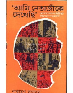 Aami Netajike Dekhechhi [Narayan Sanyal]