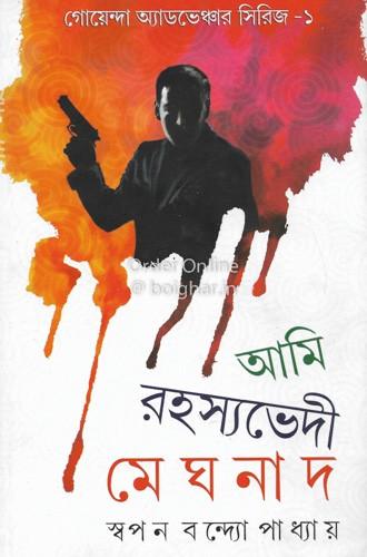 Ami Rahasyabhedi Meghnad Vol 1 [Swapan Bandopadhyay]