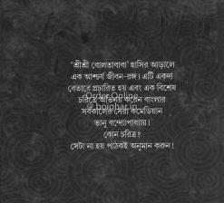 Ami Rahasyabhedi Meghnad Vol 2 [Swapan Bandopadhyay]
