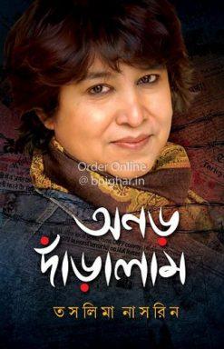Anar Danralam [Taslima Nasrin]