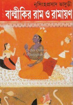 Balmikir Ram O Ramayan [Nrisinghaprasad Bhaduri]
