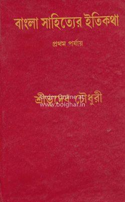 Bangla Sahityer Itikatha Pratham Porjai [Bhudeb Chowdhury]