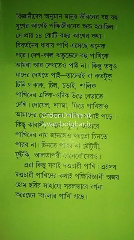 Banglar Pakhi [Ajoy Home]