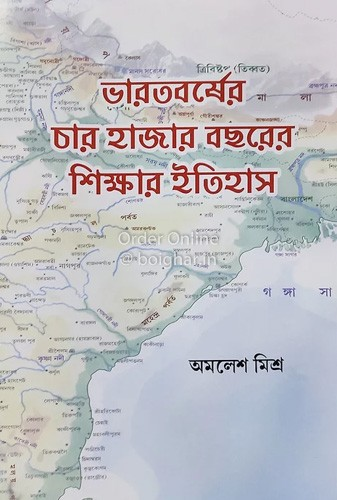 Bharatbarsher Char Hajar Bochhorer Sikkhar Itihas [Amalesh Mishra]