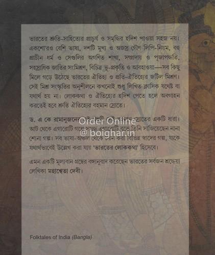 Bharater Lokokatha [A K Ramanujan]