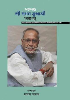Bharatratna Sri Pranab Mukherjee Smarak Grantha [Salam Azad]