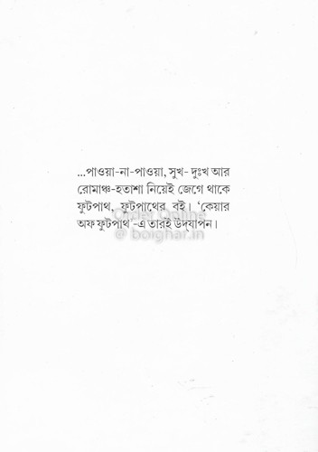 Care of Footpath [Anirban Roy]