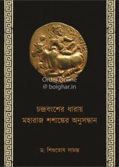 Chandrabangsher Dharaye Maharaj Shashanker Anusandhan [Dr Sishutosh Samanta]