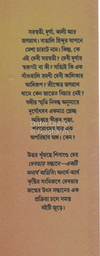 Debotar Sandhane Ekti Anarjo Odisi [Shibangshu Dey]