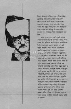 Edgar Allen Poe-r Srestha Rahasya Romancho