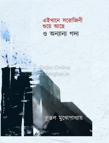 Eikhane Sarojini Shuye Achhe O Onyanyo Godyo [Kuntal Mukhopadhyay]