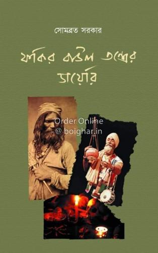 Fokir Baul Tantrer Diary [Somabrata Sarkar]
