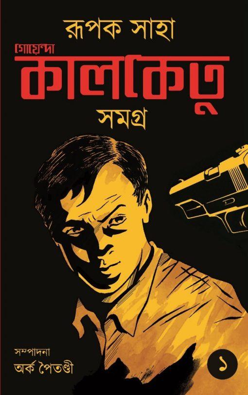 Goenda Kalketu Samagra [Rupak Saha] Vol 2