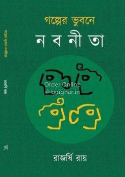 Golper Bhubane Nabaneeta [Rajarshi Roy]