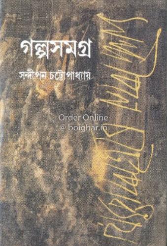 Golpo Samagra Vol 1 [Sandipan Chattopadhyay]