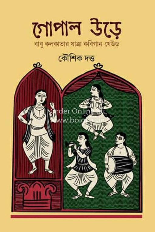 Gopal Ure [Koushik Dutta]
