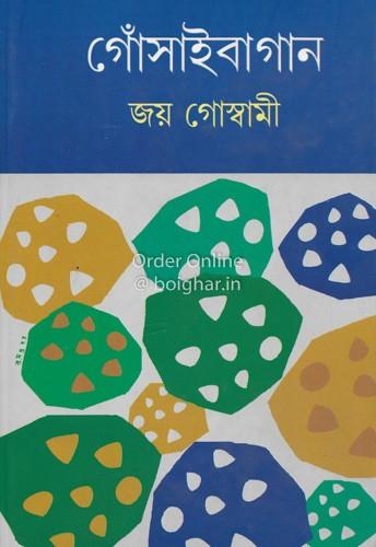 Gosaibagan Vol 2 [Joy Goswami]