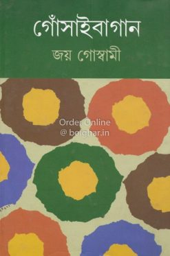 Gosaibagan Vol 3 [Joy Goswami]