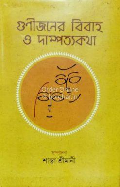 Gunijoner Bibaha O Dampatya Katha [Shanta Srimani]