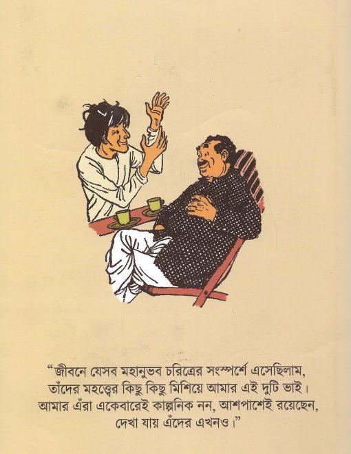Harshavardhan Gobardhan Samagra Vol 1 [Shibram Chakraborty]