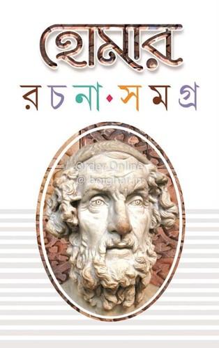 Holmer Rachana Samagra