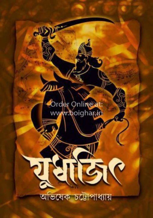 Judhajit [Abhishek Chattopadhyay]