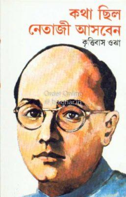 Katha Chhilo Netaji Asben [Krittibas Ojha]