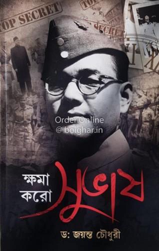 Khoma Koro Subhash [Dr Jayanta Chowdhury]
