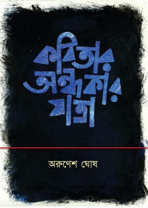 Kobitar Andhakar Jatra [Arunesh Ghosh]