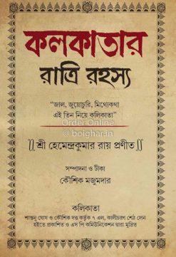 Kolkatar Ratri Rahasya [Koushik Majumdar]