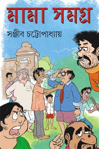 Mama Samagra [Sanjib Chattopadhyay]