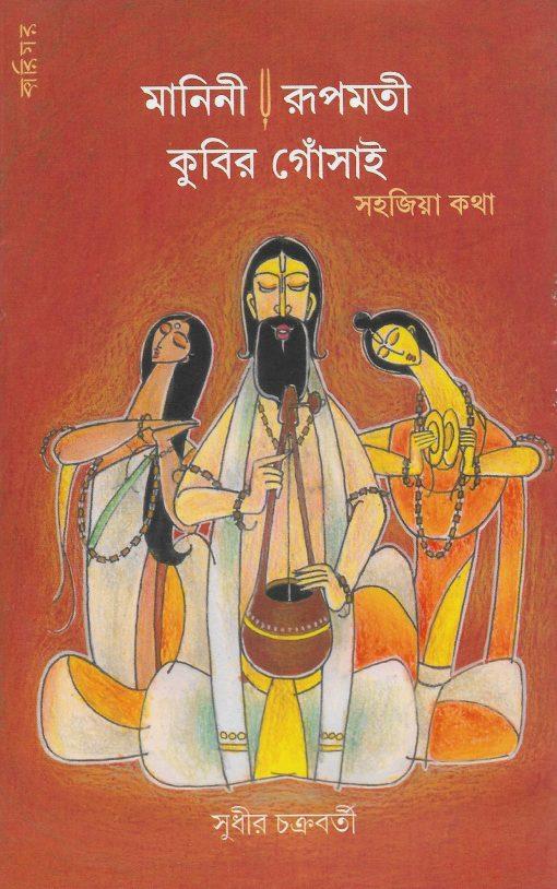 Manini Rupamati Kubir Gosai [Sudhir Chakraborty]