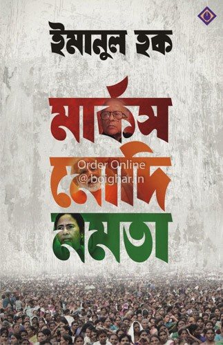 Marks Modi Mamata [Emanul Haque]