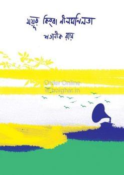 Mayur Kimba Nilmonilata [Shatanik Roy]