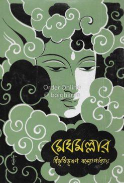 Meghamallar [Bibhutibhusan Bandopadhyay]