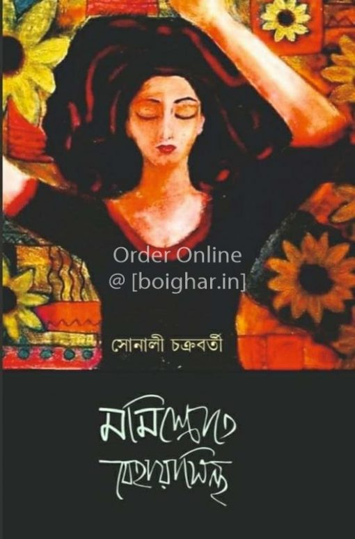Mommysrote Behayasynth [Sonali Chakraborty]