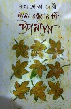 Nana Roser 9ti Uponyas [Mahasweta Devi]