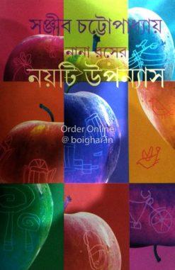 Nana Roser 9ti Uponyas [Sanjib Chattopadhyay]