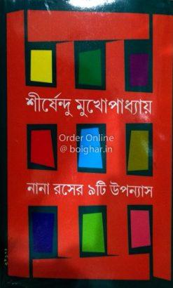 Nana Roser 9ti Uponyas [Shirshendu Mukhopadhyay]
