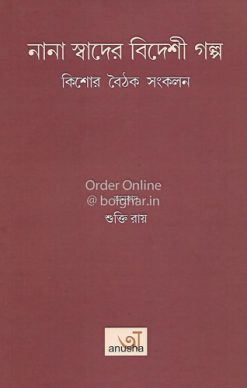 Nana Swader Bideshi Golpo [Shukti Roy]