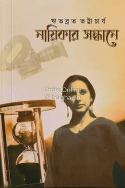 Nayikar Sandhane [Ritobrata Bhattacharya]