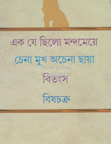 Neel Banerjeer Rahasyabhed Vol 1 [Goutam Roy]
