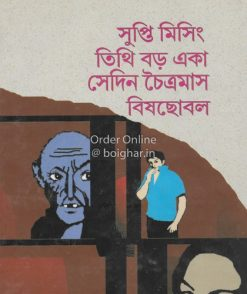Neel Banerjeer Rahasyabhed Vol 2 [Goutam Roy]
