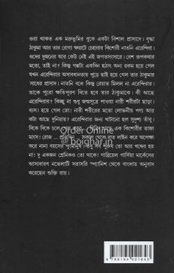 Nispap Erandira O Tar Nisthur Thakuma [Shukti Roy]